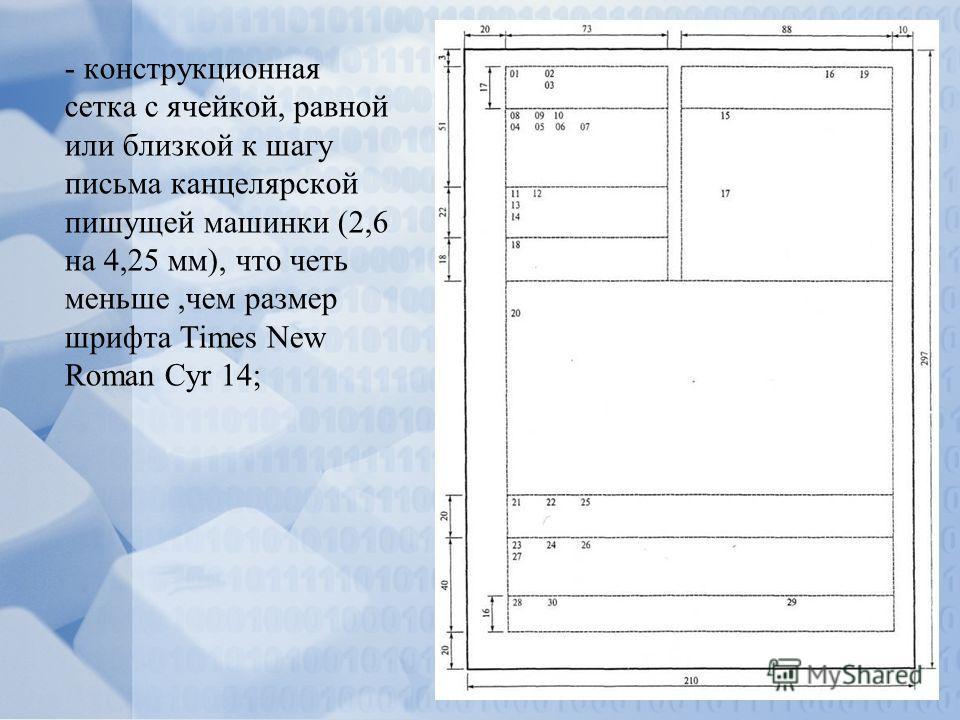 - конструкционная сетка с ячейкой, равной или близкой к шагу письма канцелярской пишущей машинки (2,6 на 4,25 мм), что четь меньше,чем размер шрифта Times New Roman Cyr 14;