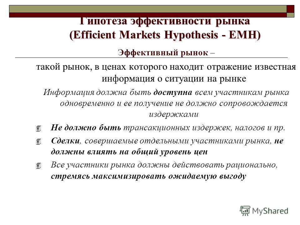Теория дивидендов (теории Модильяни и Миллера) В идеальной финансовой среде, в которой отсутствуют налоги и трансакционные издержки, дивидендная политика не влияет на стоимость предприятия