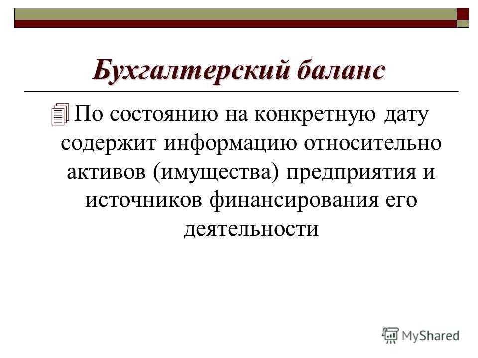 Основные формы финансовой (бухгалтерской) отчетности российских предприятий Бухгалтерский баланс (форма 1) Отчет о прибылях и убытках (форма 2) Отчет о движении капитала (форма 3) Отчет о движении денежных средств (форма 4) Приложение к балансу (форм