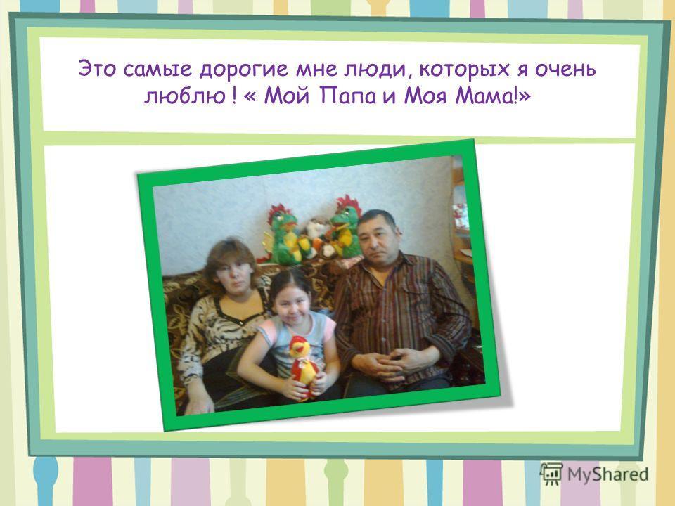Это самые дорогие мне люди, которых я очень люблю ! « Мой Папа и Моя Мама!»