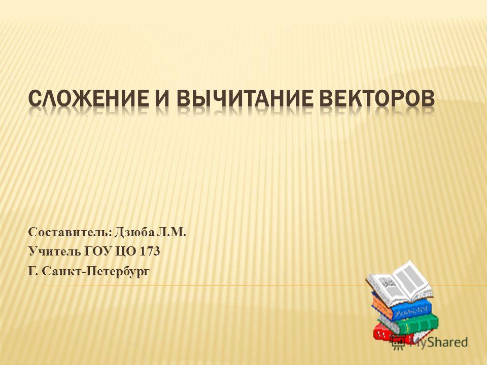 Составитель: Дзюба Л.М. Учитель ГОУ ЦО 173 Г. Санкт-Петербург