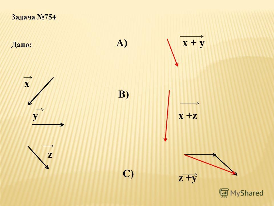 Задача 754 Дано: х у z А)х + y В) x +z C) z +y