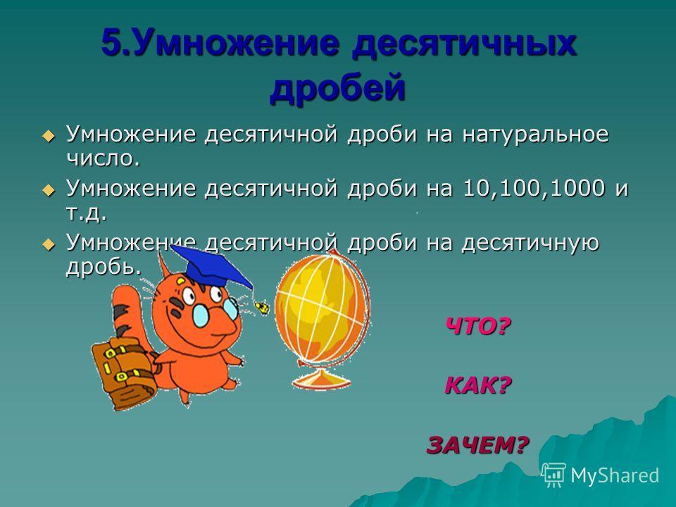 5.Умножение десятичных дробей Умножение десятичной дроби на натуральное число. Умножение десятичной дроби на натуральное число. Умножение десятичной дроби на 10,100,1000 и т.д. Умножение десятичной дроби на 10,100,1000 и т.д. Умножение десятичной дро