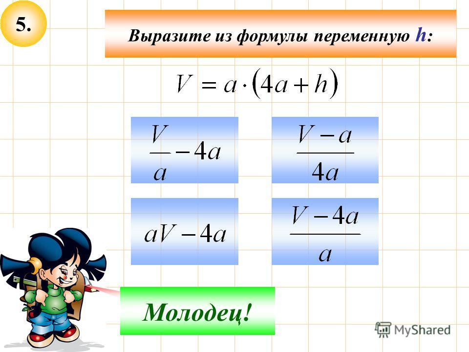 5. Выразите из формулы переменную h : Не верно! Молодец!