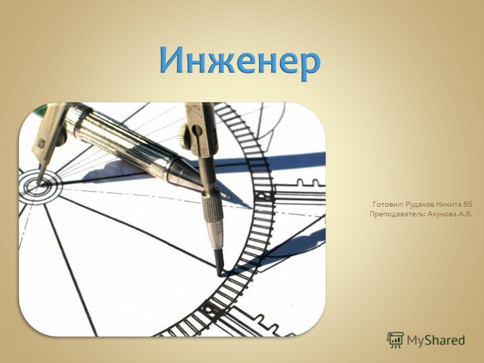 Готовил: Рудаков Никита 8б Преподаватель: Ахунова.А.В.