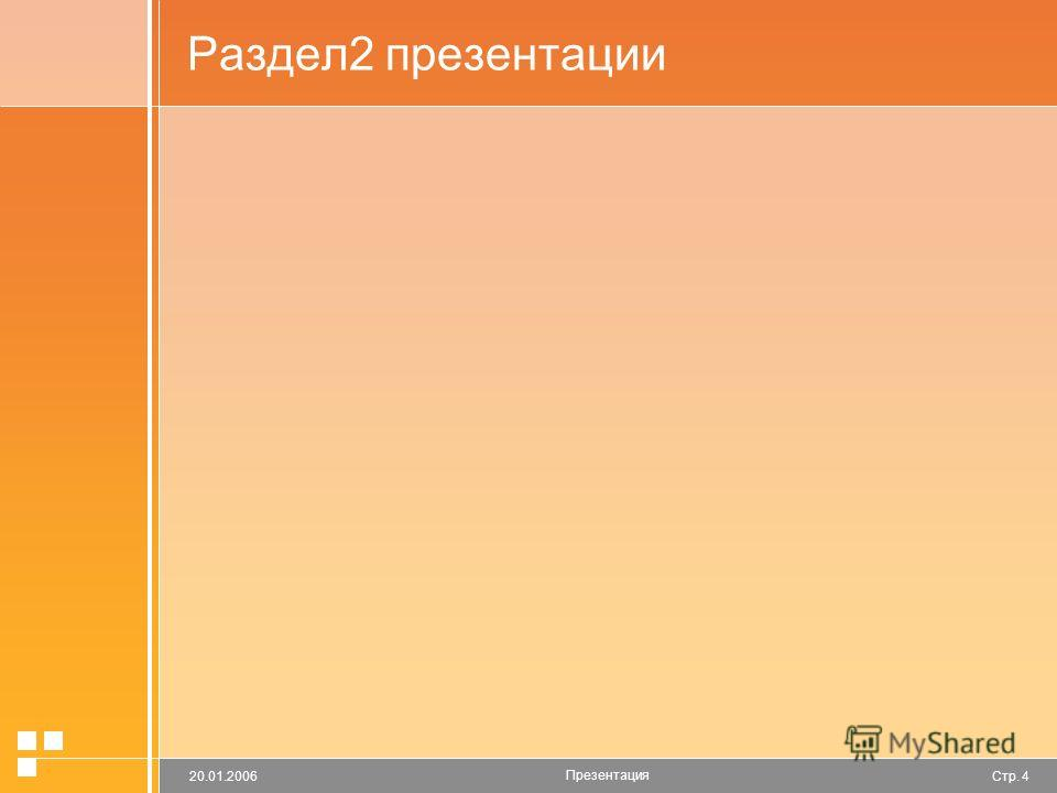 Стр. 420.01.2006 Презентация Раздел2 презентации