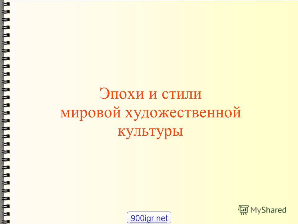 Эпохи и стили мировой художественной культуры 900igr.net