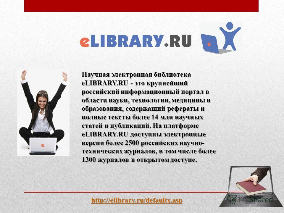 Научная электронная библиотека eLIBRARY.RU - это крупнейший российский информационный портал в области науки, технологии, медицины и образования, содержащий рефераты и полные тексты более 14 млн научных статей и публикаций. На платформе eLIBRARY.RU д