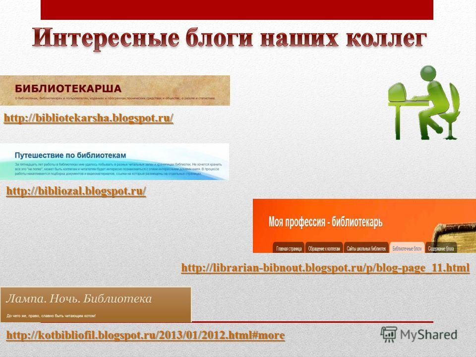http://bibliotekarsha.blogspot.ru/ http://bibliozal.blogspot.ru/ http://librarian-bibnout.blogspot.ru/p/blog-page_11.html http://kotbibliofil.blogspot.ru/2013/01/2012.html#more