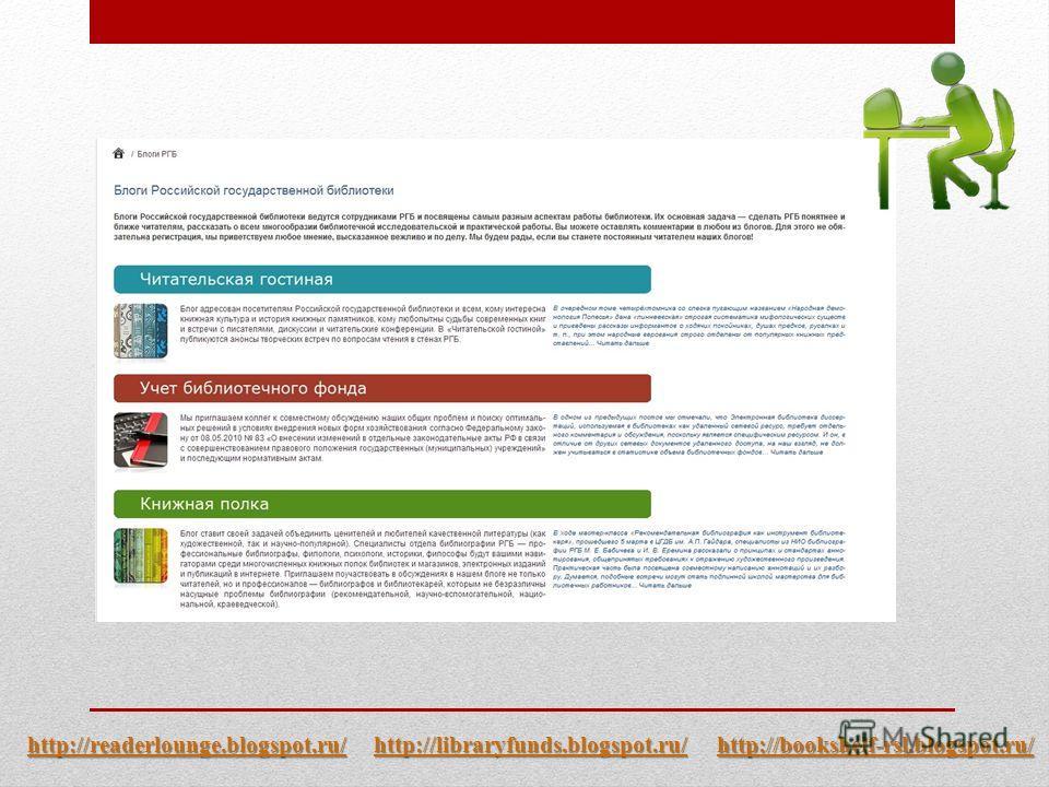 http://bookshelf-rsl.blogspot.ru/ http://libraryfunds.blogspot.ru/ http://readerlounge.blogspot.ru/