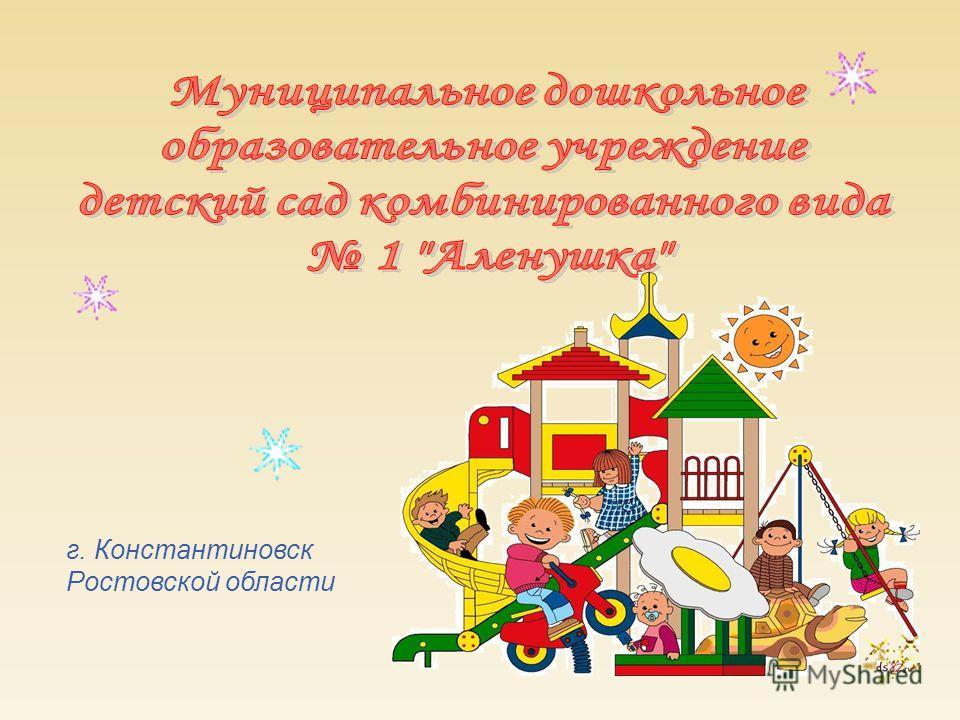 г. Константиновск Ростовской области