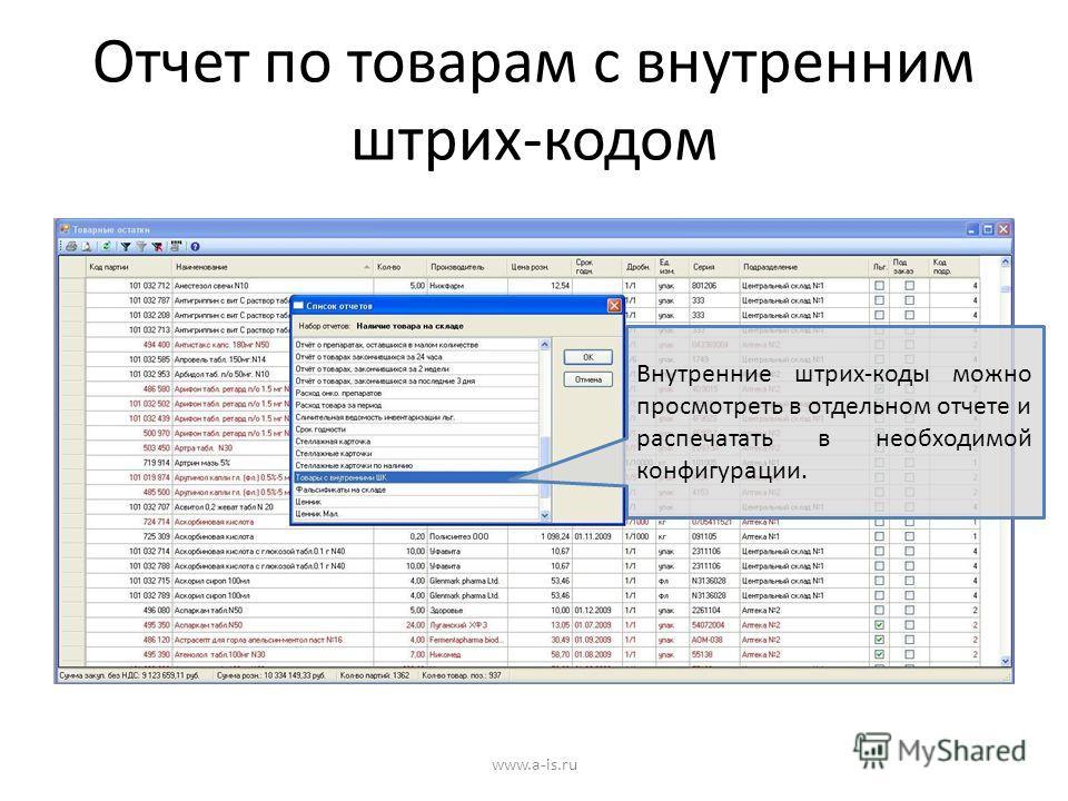 Отчет по товарам с внутренним штрих-кодом www.a-is.ru Внутренние штрих-коды можно просмотреть в отдельном отчете и распечатать в необходимой конфигурации.