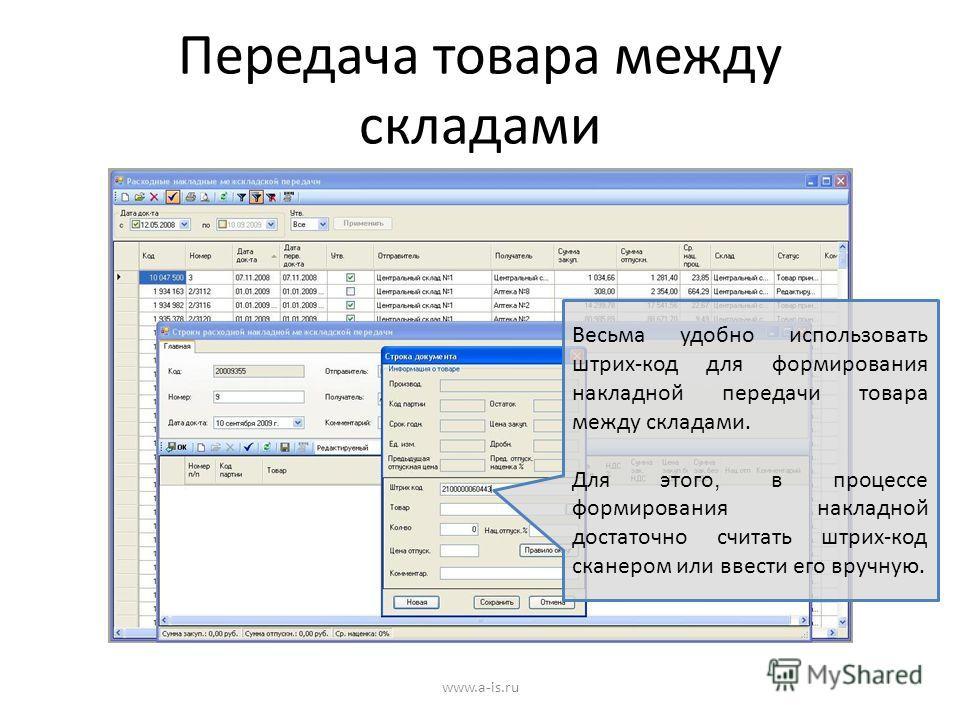 Передача товара между складами www.a-is.ru Весьма удобно использовать штрих-код для формирования накладной передачи товара между складами. Для этого, в процессе формирования накладной достаточно считать штрих-код сканером или ввести его вручную.
