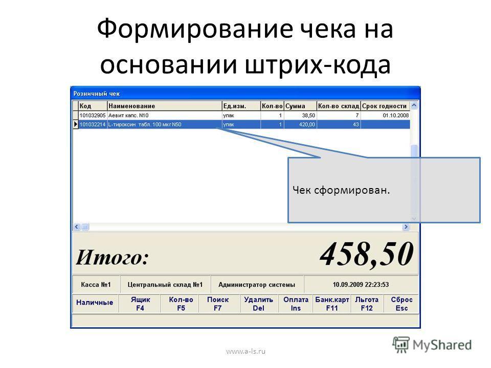 Формирование чека на основании штрих-кода www.a-is.ru Чек сформирован.