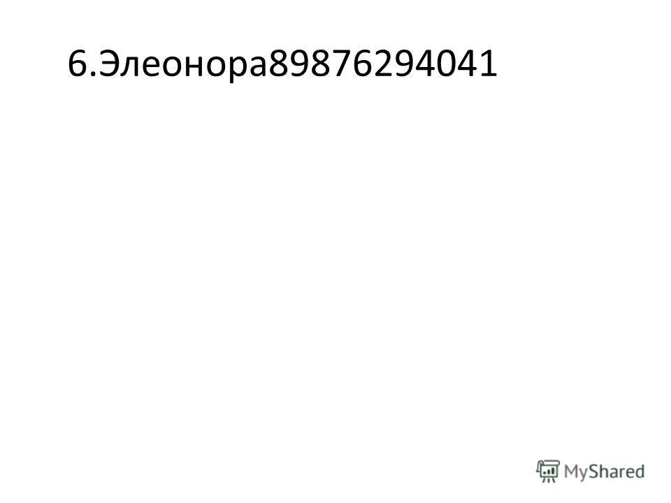 6.Элеонора89876294041