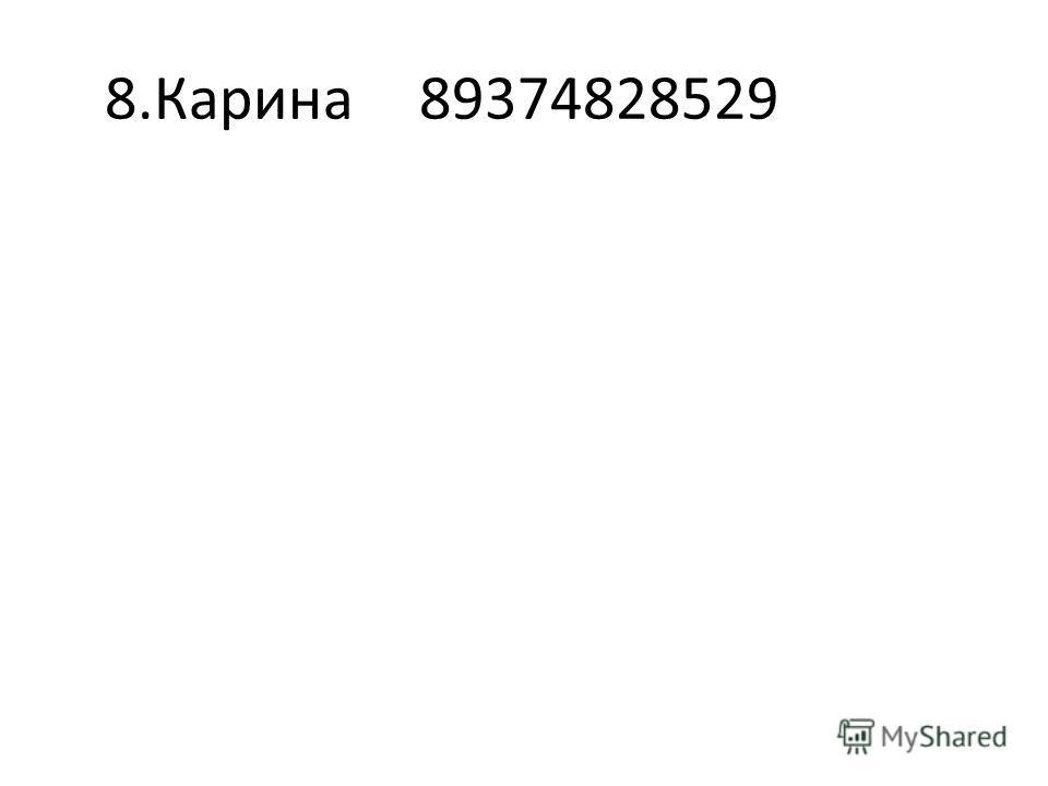8.Карина89374828529