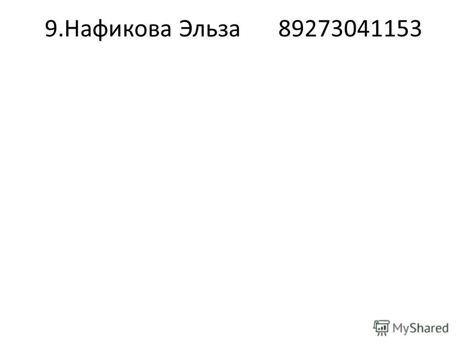 9.Нафикова Эльза89273041153