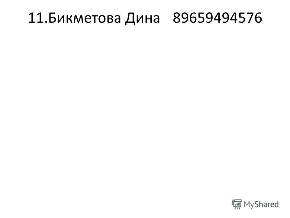 11.Бикметова Дина89659494576