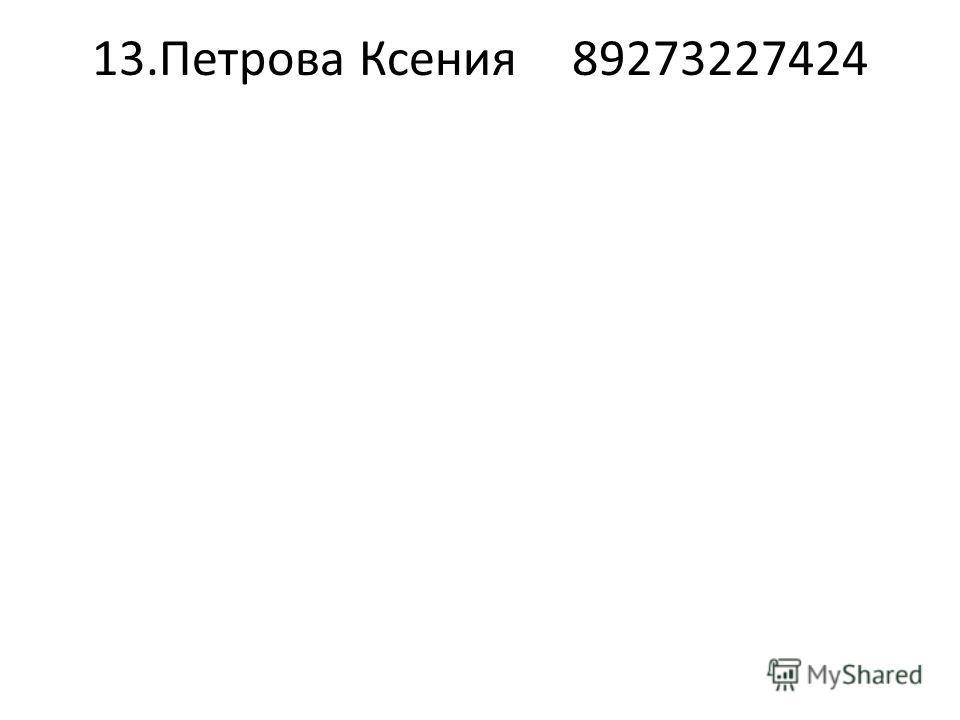 13.Петрова Ксения89273227424