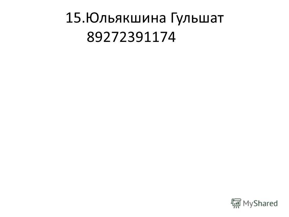 15.Юльякшина Гульшат 89272391174