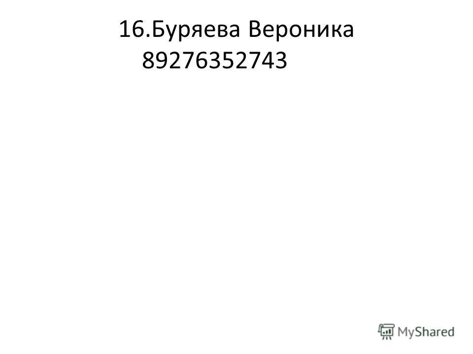 16.Буряева Вероника 89276352743