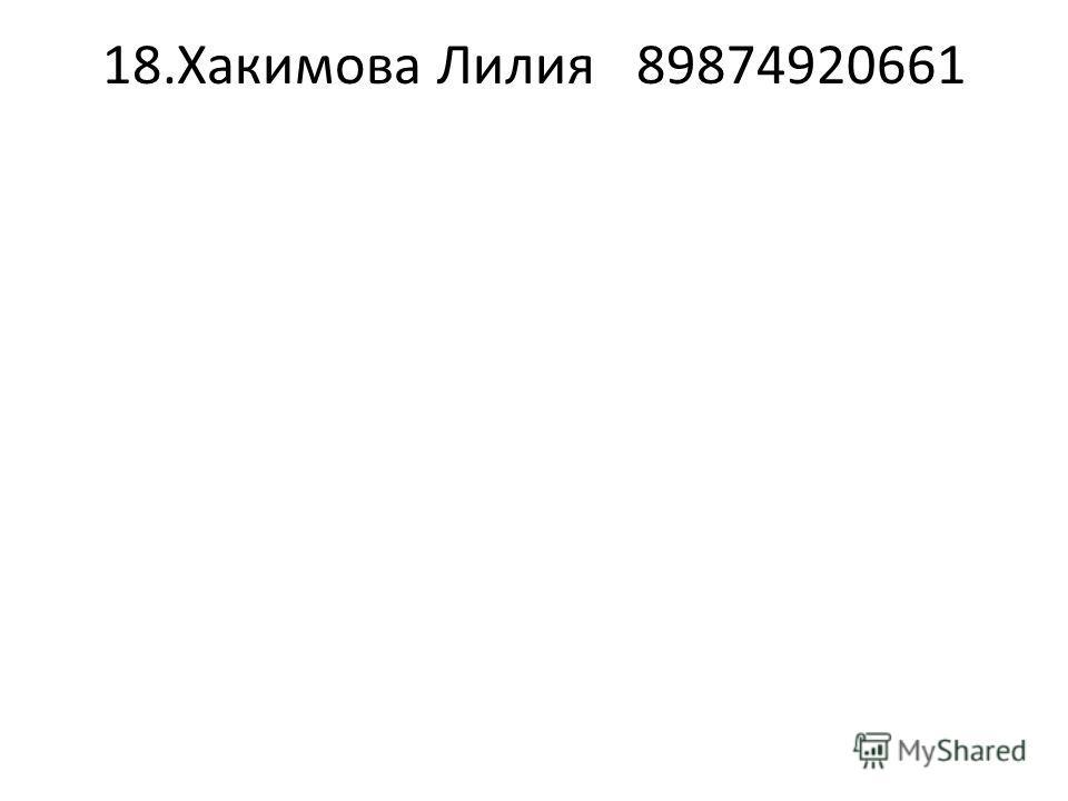 18.Хакимова Лилия89874920661