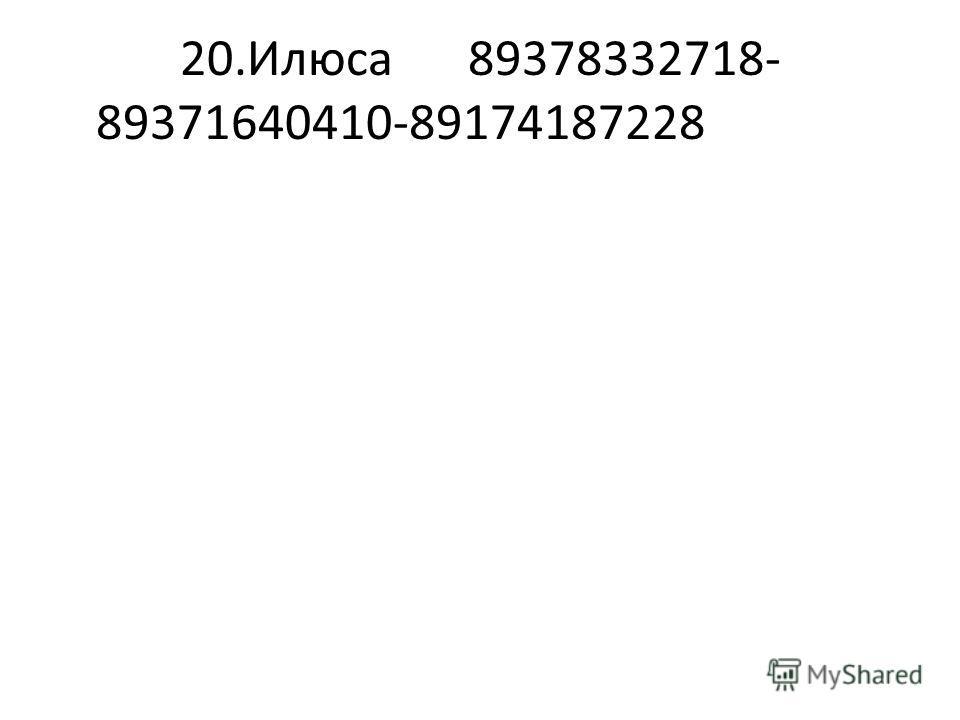 20.Илюса89378332718- 89371640410-89174187228