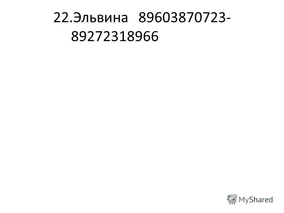 22.Эльвина89603870723- 89272318966