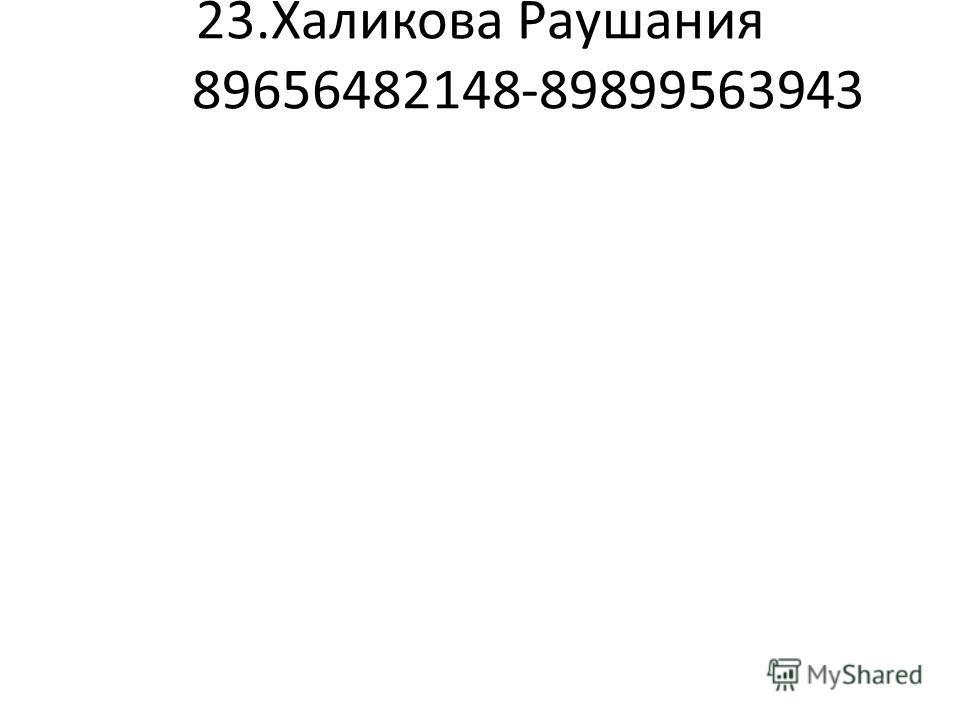 23.Халикова Раушания 89656482148-89899563943