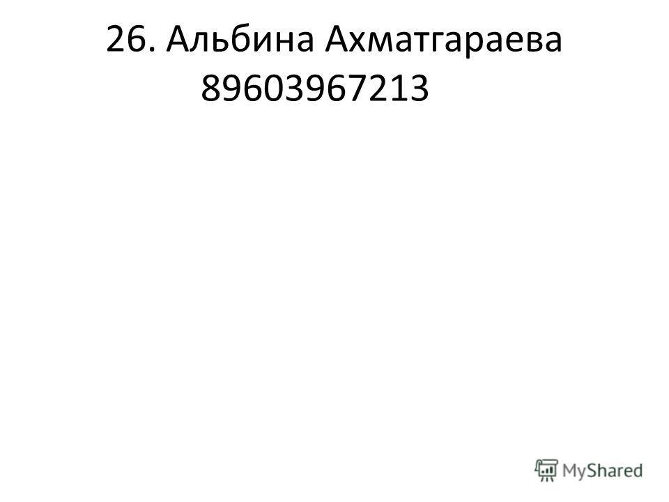 26. Альбина Ахматгараева 89603967213