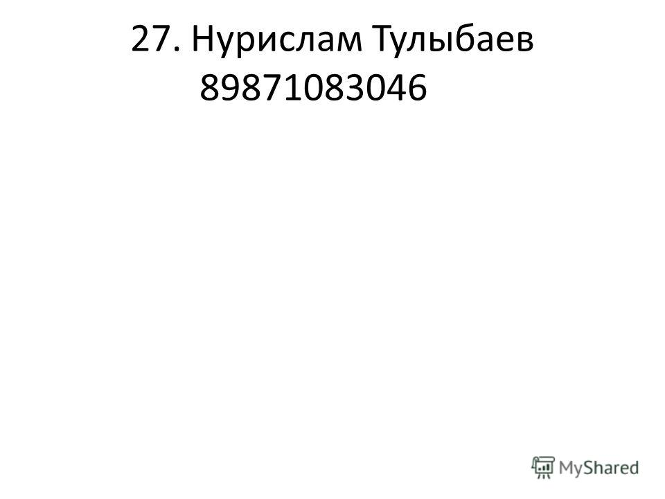 27. Нурислам Тулыбаев 89871083046