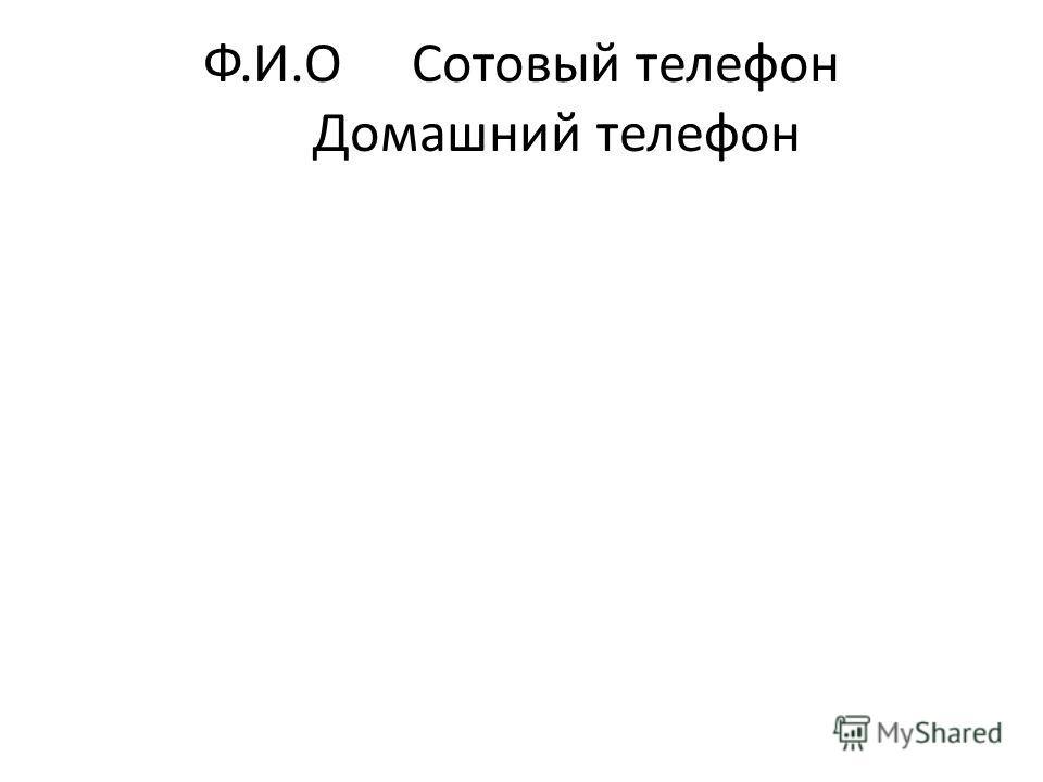 Ф.И.ОСотовый телефон Домашний телефон