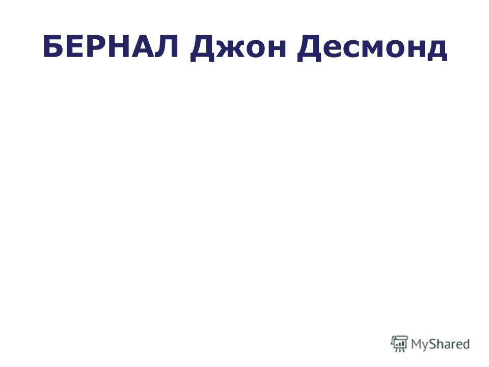 БЕРНАЛ Джон Десмонд