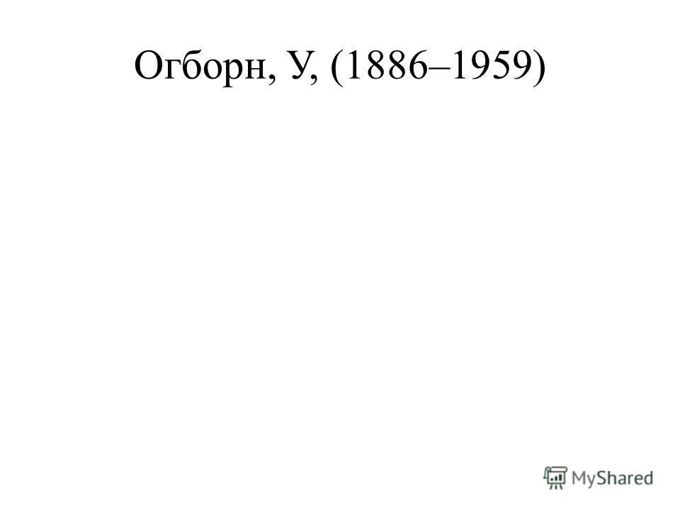 Огборн, У, (1886–1959)