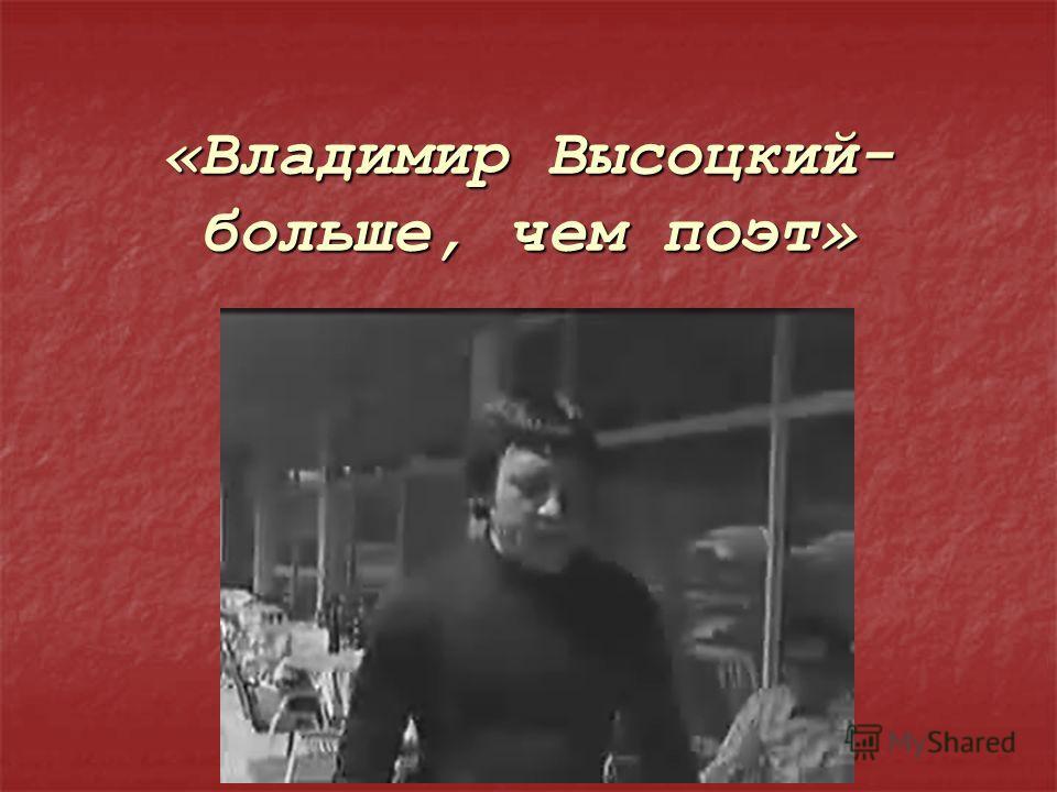«Владимир Высоцкий- больше, чем поэт»