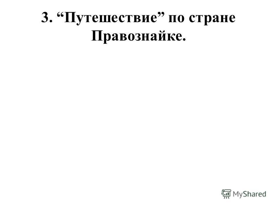 3. Путешествие по стране Правознайке.