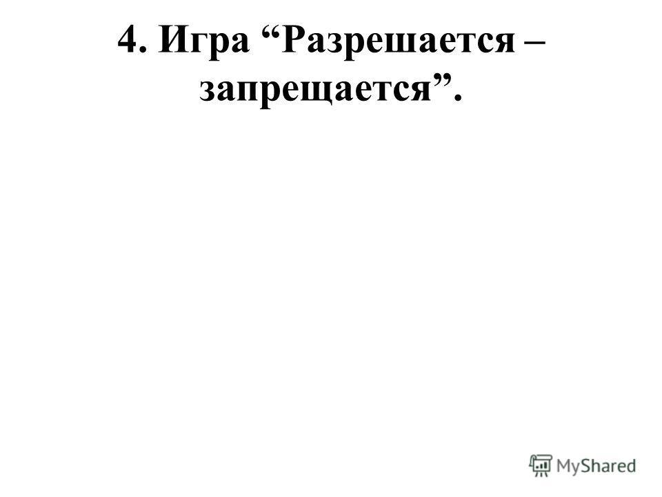 4. Игра Разрешается – запрещается.