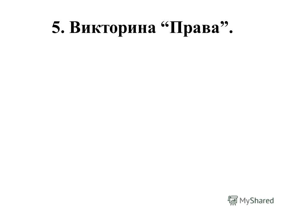 5. Викторина Права.
