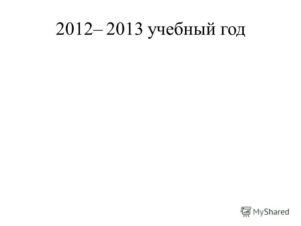 2012– 2013 учебный год