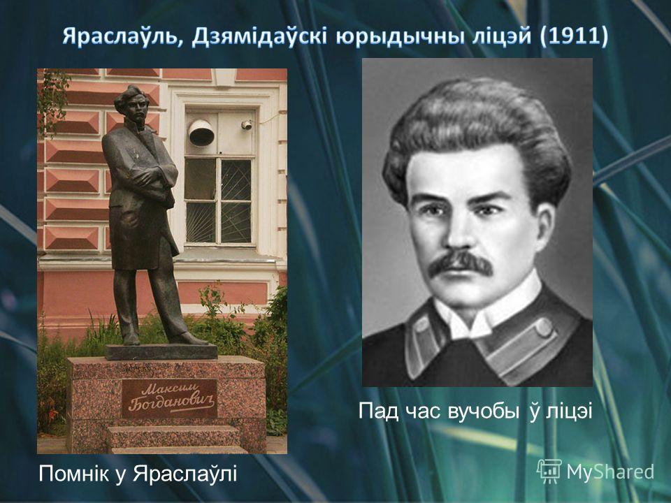 Помнік у Яраслаўлі Пад час вучобы ў ліцэі