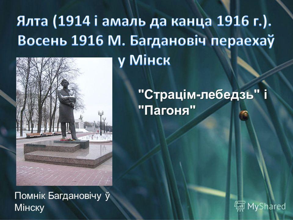 Помнік Багдановічу ў Мінску Страцім-лебедзь і Пагоня