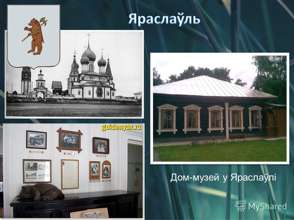 Дом-музей у Яраслаўлі