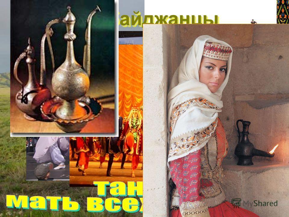 Азербайджанцы –впервые появились в начале XX столетия. В 1926 году - 46 представителей. В 1935году- 13000 человек. В 2000году- 78 000 человек. В 1926 году - 46 представителей. В 1935году- 13000 человек. В 2000году- 78 000 человек.