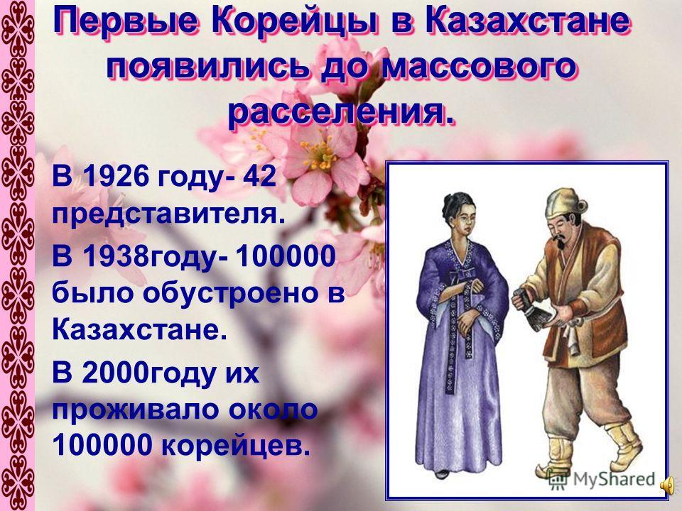 В 1937 г. Между СССР и Китаем был подписан мирный договор. Поскольку Корея находилась в то время под властью Японии, корейское население было названо шпионами японцев и их выселяли подальше от границы. В 1937 г. Между СССР и Китаем был подписан мирны