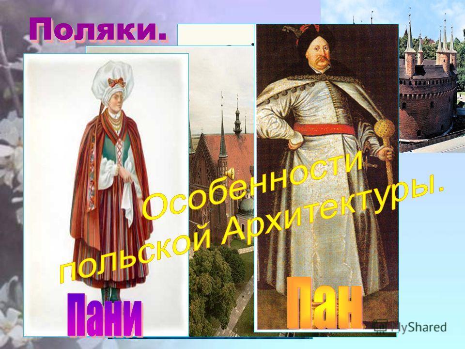 Впервые поляки появились на территории Казахстана в XVIII-XIX веках. Это были польские конфедераты сосланные в край царем. Впервые поляки появились на территории Казахстана в XVIII-XIX XVIII-XIX веках. Это были польские конфедераты сосланные в край ц