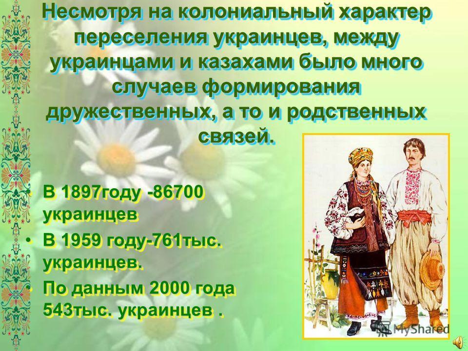 Первые группы украинцев появились на территории Казахстана во второй половине XVIII века. Это были в основном участники национально – освободительных движений. В период с 1847 по 1857 годы на территории младшего жуза отбывал ссылку великий украинский