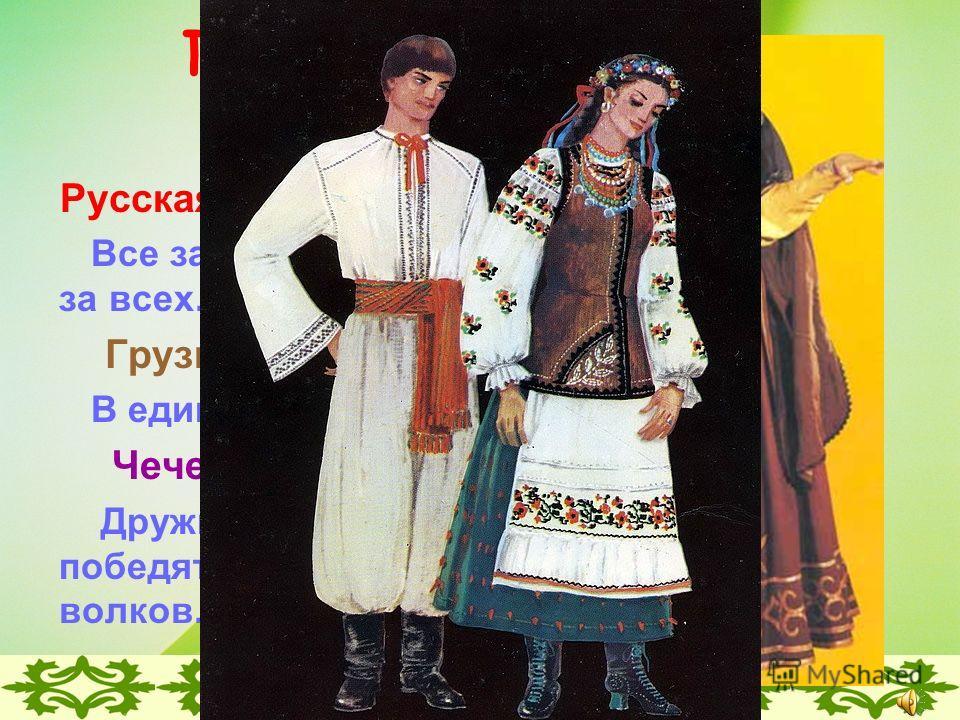 Казахская народная пословица гласит: Народ, не знающий единства, с нуждой дружит, народ, сильный единством, со с счастьем дружит.
