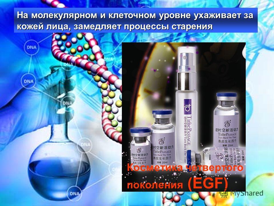 Косметика четвертого поколения (EGF) На молекулярном и клеточном уровне ухаживает за кожей лица, замедляет процессы старения