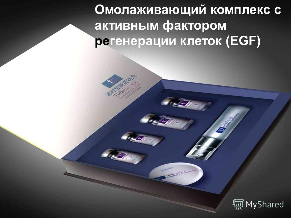 v Омолаживающий комплекс с активным фактором регенерации клеток (EGF)