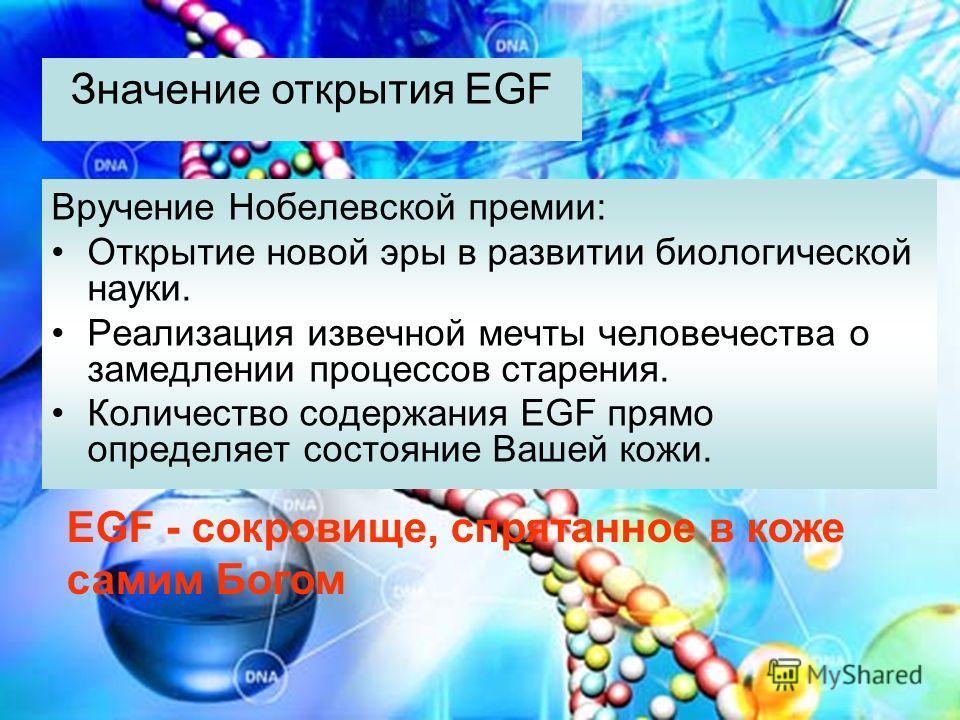 Вручение Нобелевской премии: Открытие новой эры в развитии биологической науки. Реализация извечной мечты человечества о замедлении процессов старения. Количество содержания EGF прямо определяет состояние Вашей кожи. Значение открытия EGF EGF - сокро